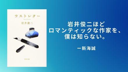 岩井俊二『ラストレター』は原作必見。これほどロマンチックな小説はないかもしれない画像