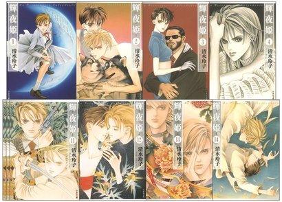 清水玲子のおすすめ漫画ランキングベスト5!名作「かぐや姫」「秘密」など画像