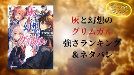 小説『灰と幻想のグリムガル』登場人物の強さランキングをネタバレ!名言も!画像