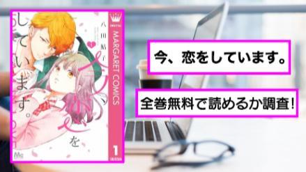 【今、恋をしています。】全巻無料で読める?アプリや漫画バンクの代わりに画像