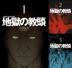 『地獄の教頭』が無料!学園ハードボイルド漫画を5巻までネタバレ紹介 画像