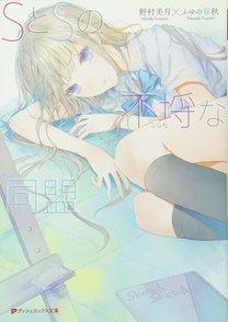 ふゆの春秋がイラストを描くラノベおすすめ5選!はかなげな少女がかわいい!画像