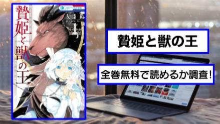 【贄姫と獣の王】全巻無料で読める?アプリや漫画バンクの代わりに画像