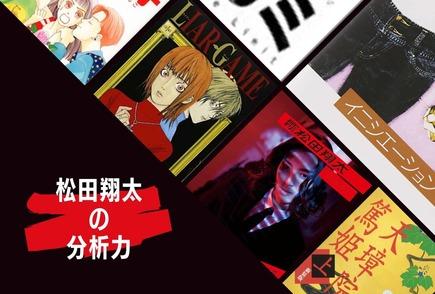 松田翔太の出演作を一挙紹介!実写化した映画、テレビドラマを原作から分析!画像