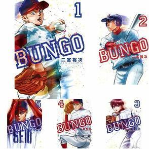 『BUNGO―ブンゴ―』面白さをマジ語り。最新19巻の見所もネタバレ紹介画像