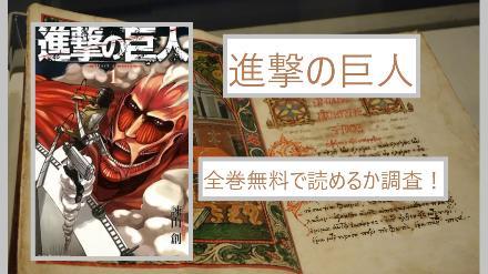 【進撃の巨人】全巻無料で読めるか調査!今すぐ安全に漫画を読む方法画像