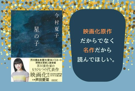 芥川賞候補作『星の子』の不思議な世界観に引き込まれる。芦田愛菜で映画化