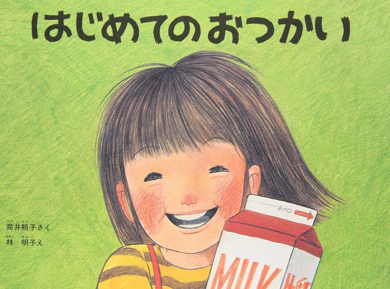 林明子のおすすめ絵本5選!大人から子供まで愛される、可愛らしい作品