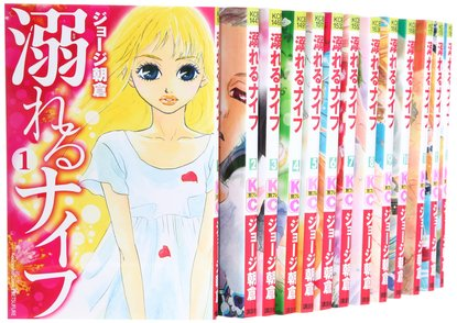 ジョージ朝倉の恋愛漫画おすすめランキングベスト6!結晶のような作品