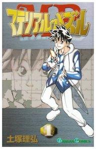 『マテリアル・パズル』が無料!4章再開の隠れた名作漫画をネタバレ紹介!画像