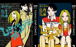 少年漫画おすすめランキングベスト10!【ホンシェルジュ漫画大賞2016】画像