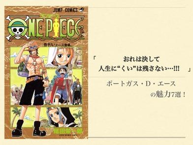 『ワンピース』エースの7つの魅力を解説!ワノ国編で復活⁉【ネタバレ注意】画像