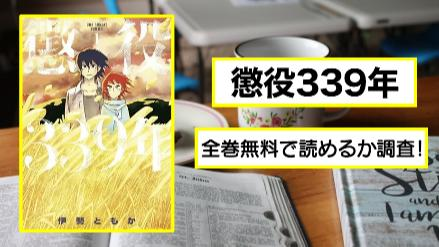 【懲役339年】全巻無料で読める?アプリや漫画バンク等違法サイトの代わり画像