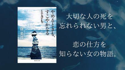 『やめるときも、すこやかなるときも』よくある恋愛小説?ドラマ化の原作小説が泣ける画像