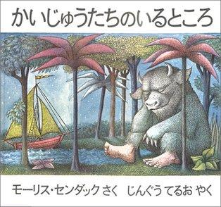 モーリス・センダックのおすすめ絵本5選!想像力が豊かになる画像