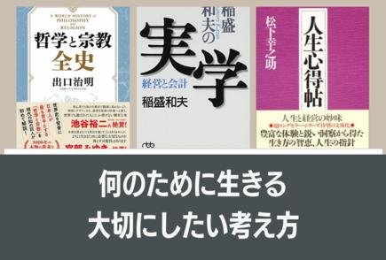 世界14カ国で翻訳された『生き方』を要約!稲盛和夫の人生哲学とは。画像