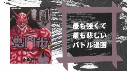 完結漫画『鬼門街』の面白さは作者の背景…鬼のはびこる街での復讐劇をネタバレ画像
