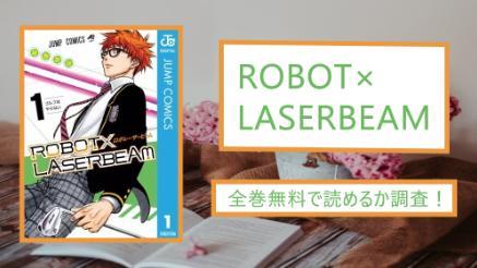 【ロボットレーザービーム】全巻無料で漫画を読む方法!1~7巻の最終回まで画像