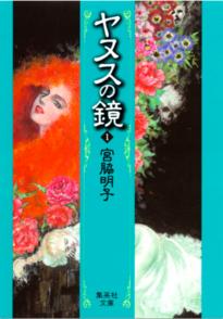 漫画『ヤヌスの鏡』を「メタモルフォセス」まで考察!34年ぶりドラマ化!画像