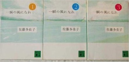 本屋大賞歴代一位の中でも本当に面白い小説おすすめ8選!画像