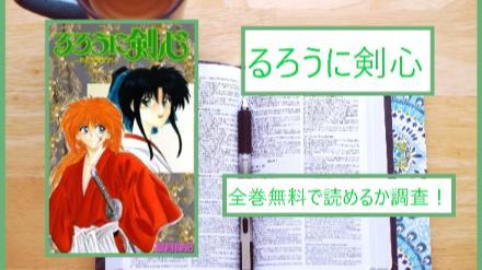 【るろうに剣心】全巻無料(1~28巻)で読めるか調査!漫画アプリも調査画像