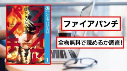 【ファイアパンチ】全巻無料(1~8巻最終巻)で漫画を読めるか調査画像