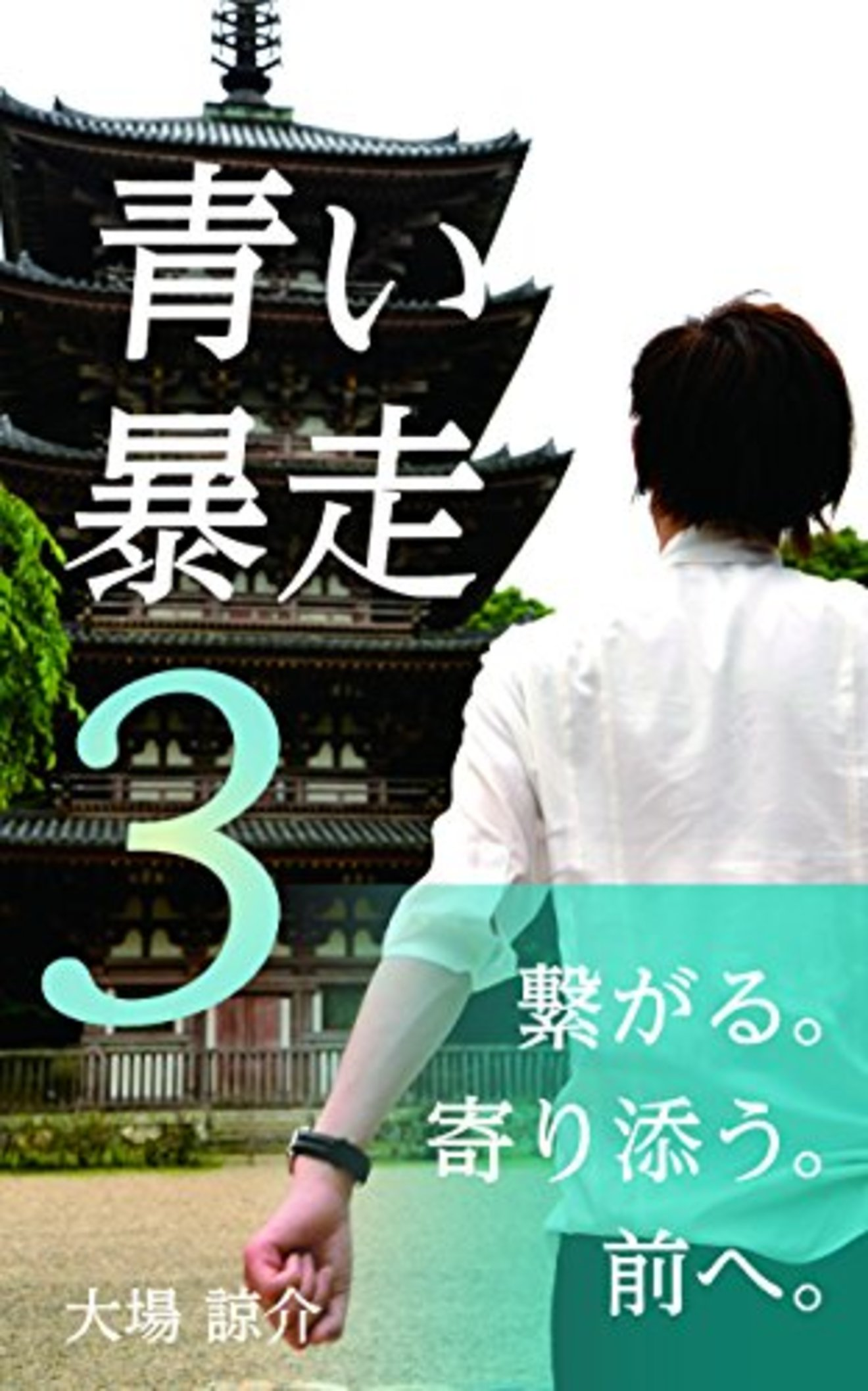 【連載小説】「ロマンティックが終わる時」第11話【毎朝6時更新】