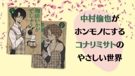 中村倫也主演でドラマ化『珈琲いかがでしょう』移動珈琲屋に癒される漫画をネタバレ!画像