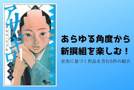タイプ別おすすめ新撰組漫画5選!あなたはどこから歴史を読み解く?画像