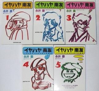 永井豪の隠れた名作ギャグ漫画おすすめランキングベスト5!画像