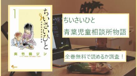 【ちいさいひと】全巻無料で読めるか調査!漫画を安全に一気読み画像