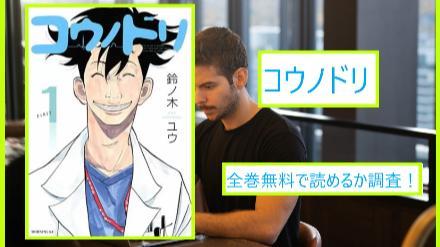 【コウノドリ】全巻無料で読めるか調査!漫画を安全に画像