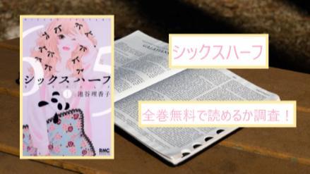 【シックスハーフ】全巻無料で読めるか調査!漫画を安全に一気読み画像