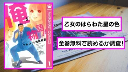 【俺物語!!】全巻無料で読める?アプリや漫画バンクの代わりに画像