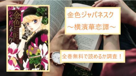 【金色ジャパネスク】全巻無料で読めるか調査!漫画を安全に一気読み画像