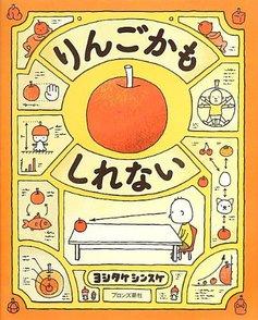 ヨシタケシンスケのおすすめ絵本7選!『りんごかもしれない』が大ヒット画像