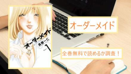 【オーダーメイド】全巻無料(1~4巻)で漫画を読める?スマホアプリでも画像