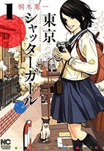 『東京シャッターガール』が無料!東京を再発見する旅の魅力を3巻までご紹介画像