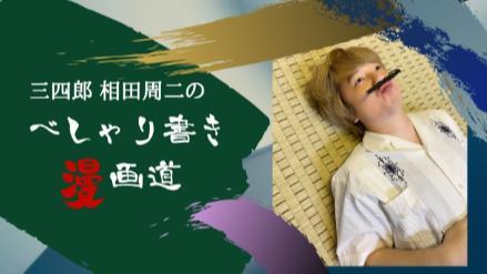 三四郎相田周二のべしゃり書き漫画道【連載第6回】画像