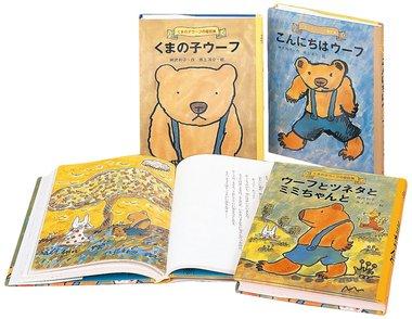 「くまの子ウーフ」シリーズをご紹介。愛され続ける人気の児童書!画像