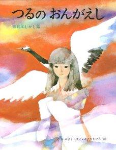 日本の昔話これだけは読んでおきたい!おすすめの定番絵本5選!画像