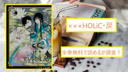 【×××HOLiC・戻(ホリック戻)】全巻無料で漫画を読める?アプリでも画像