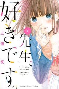 『先生、好きです』の魅力を1巻までネタバレ紹介!画像
