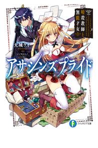 小説『アサシンズプライド』全巻の見所をネタバレ紹介!アニメ化原作が面白い画像