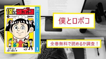 【僕とロボコ】全巻無料で漫画を読む方法!スマホアプリでも画像