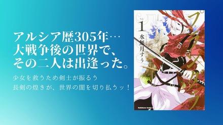 漫画『プランダラ』キャラの魅力とあらすじをネタバレ紹介!【アニメ放送】