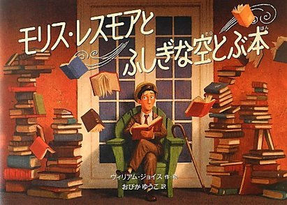 ファンタジーな世界観を楽しめる絵本おすすめ5選!画像
