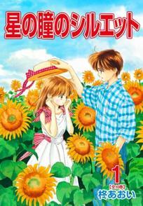 『星の瞳のシルエット』が面白い!名作少女漫画の魅力を全巻ネタバレ紹介!画像