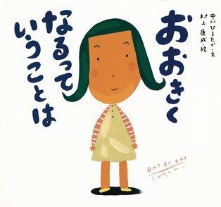中川ひろたかのおすすめ絵本5選!大人も考えさせられる作品など画像
