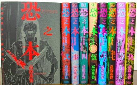 『恐之本』おすすめエピソードをネタバレ解説!無料で読める怖すぎホラー漫画画像